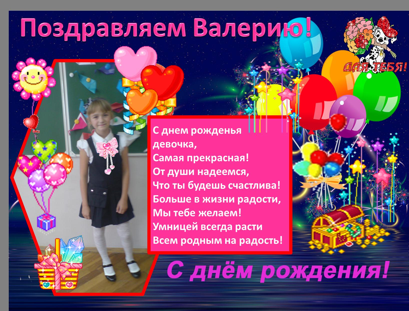 Поздравление валере с днем рождения короткие